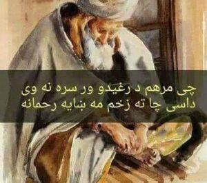 pashto-gham-wala-shayari